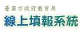 五王-環境教育